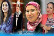 وزيرات الحكومة الجديدة.. فاعلات عالميات وخبيرات ومدافعات عن حقوق المغاربة