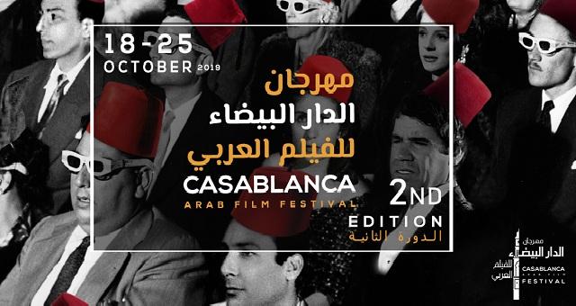 في نسخته الثانية.. مهرجان الدار البيضاء للفيلم العربي يختار 30 فيلما للمنافسة