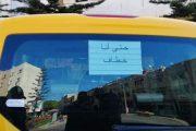 سلطات أمن القنيطرة تشن حملة للحد من فوضى النقل السري