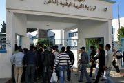 مديرية التعليم بالناظور تمنع موظفيها من تسليم وثائق إدارية يوم الجمعة
