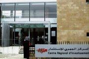 الحكومة تعين مدراء 6 مراكز جهوية للاستثمار