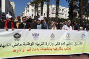 تنسيقية الأساتذة حاملي الشهادات تقرر وقف إضرابها