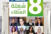 بمناسبة 8 مارس.. جمعية التحدي تكرم 8 نساء اعترافا بعطائهن