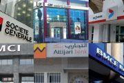 المجموعة المهنية لبنوك المغرب: 400 ألف طلب تأجيل سداد أقساط القروض