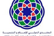 بهدف التآزر.. منتدى الإعلام والتنمية يطلق حملة تضامنية لمغاربة العالم