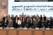 لجنة النموذج التنموي تطلق منصتها الرقمية وتشرك المغاربة في اقتراحاتها