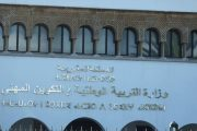وزارة التعليم تنفي تأجيل المباريات الخاصة بطلبة الأقسام التحضيرية