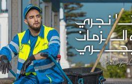 زهير بهاوي عامل نظافة في أحدث أعماله