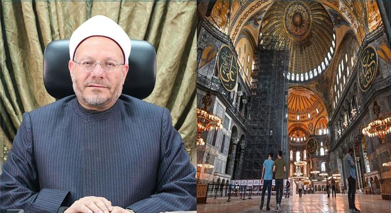 مفتي الديار المصرية: تحويل آيا صوفيا إلى مسجد لا يجوز شرعا