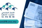 الصندوق الوطني للضمان الاجتماعي يبدأ صرف تعويضات كورونا