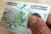الأمن الوطني: إلزامية مراجعة البوابة الإلكترونية للحصول على موعد لإنجاز أو تجديد البطاقة الوطنية