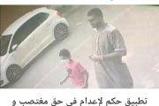 عريضة تطبيق حكم الإعدام في حق مغتصب وقاتل عدنان تحصد آلاف التوقيعات