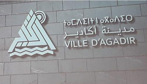 إطلاق هوية بصرية جديدة لمدينة أكادير