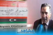 بعد التوصل إلى اتفاق سياسي.. ممثل مجلس النواب الليبي ينوه بجهود المغرب (فيديو)