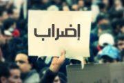 قانون الإضراب يصل البرلمان.. والنقابات تهاجم الحكومة وتستعد للاحتجاج