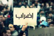 وزارة الثقافة تواجه إنذارا بإضراب واحتجاجات