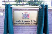 الرباط.. تدشين سفارة جمهورية زامبيا بالمغرب