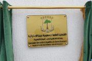 جمهورية غينيا الاستوائية تفتح قنصلية عامة بالداخلة