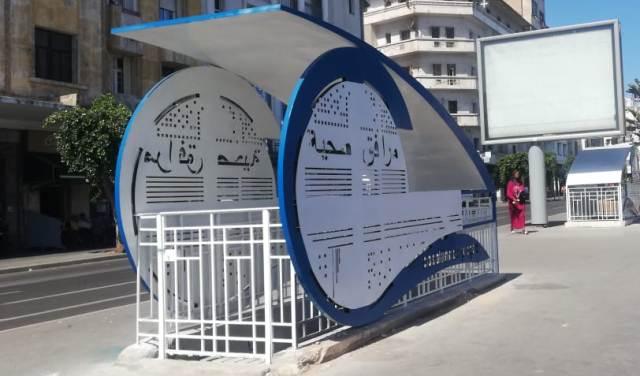 تضع حدا لمعاناة كثيرين... إحداث 128 مرحاضا بمدينة الدار البيضاء
