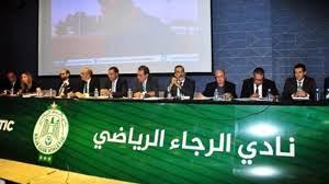 التقرير المالي يعرقل طلبات الترشح لرئاسة الرجاء