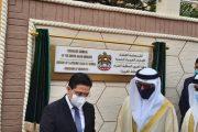 صفعة قوية لأعداء المملكة.. الإمارات تفتتح رسميا قنصلية بالعيون