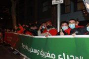 مغاربة إسبانيا ينظمون وقفات احتجاجية تنديدا بالممارسات الإجرامية لـ