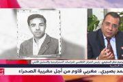 وثائقي حول المناضل المغربي محمد بصيري يفضح أكاذيب