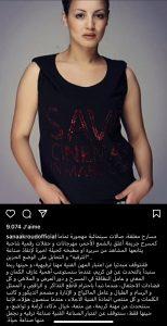 سناء عكرود