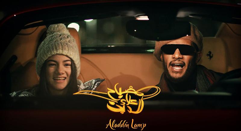 محمد رمضان يطرح كليب جديد رفقة ابنته (فيديو)