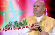 الفنان حجيب يعود لجمهوره ب  الدق تم - رايا فرفرات فالكركارت