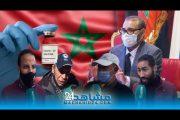 بالفيديو.. بعد انطلاق حملة التلقيح.. مغاربة: