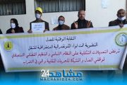 إضراب وطني لموظفي العدل يشل المحاكم (+ فيديو)