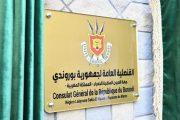 بوروندي تنفي الشائعات وتؤكد الإبقاء على قنصلية العيون المغربية