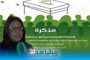 بالفيديو.. جمعيات نسائية تطالب بالمناصفة في الانتخابات المقبلة