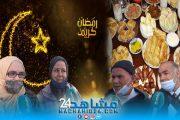 بالفيديو.. مغاربة عن تحضيرات رمضان: