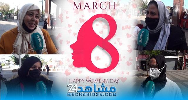 بالفيديو.. بمناسبة اليوم العالمي للمرأة.. مغاربة: