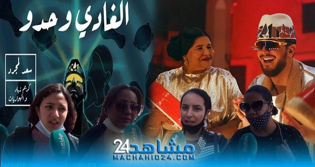بالفيديو.. الجمهور يعلق على جديد سعد لمجرد