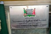 زامبيا تنفي المزاعم التي روجها الإعلام الجزائري حول سحب قنصليتها من العيون