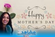 بالفيديو.. احتفالا بعيد الأم.. زينب أسامة توجه رسالة مؤثرة لوالدتها