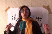 بوطاهر تحتج بطريقتها على دعم الجمعية المغربية لحقوق الإنسان لـ