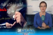 بالفيديو.. رئيسة جمعية