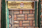 الصحافة الأردنية.. افتتاح قنصلية بالعيون يؤكد دعم عمان للوحدة الترابية للمغرب
