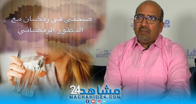 بالفيديو.. صحتي في رمضان مع الدكتور الرمضاني (4): أهمية شرب الماء