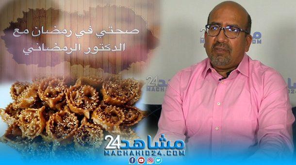 بالفيديو.. صحتي في رمضان مع الدكتور الرمضاني (6): أضرار الشباكية
