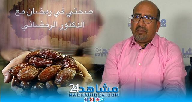 بالفيديو.. صحتي في رمضان مع الدكتور الرمضاني (3): فوائد التمر
