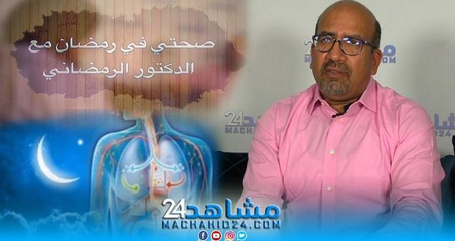 بالفيديو.. صحتي في رمضان مع الدكتور الرمضاني (11): ماذا يحدث لجسم الإنسان عند الصيام؟