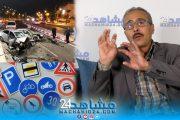 بالفيديو.. المغاربة وحوادث السير.. مهني يتحدث عن أخطاء قاتلة ويؤكد: الدولة دايرة مجهود وخاصنا نتصالحو مع الطريق