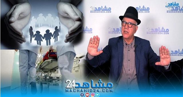 بالفيديو.. الانتظارات النقابية من مشروع الحماية الاجتماعية ومقترحات إنجاحه لتأمين صحة المغاربة