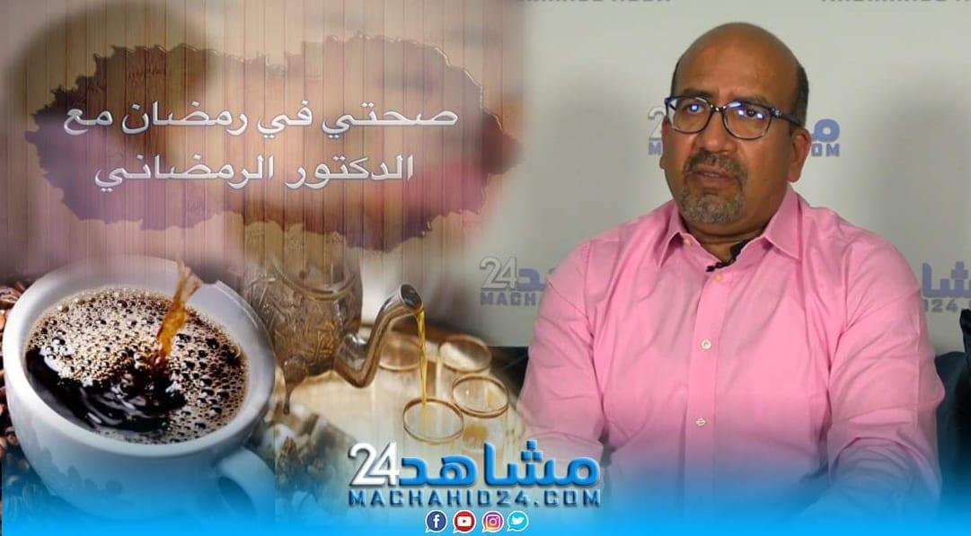 بالفيديو.. صحتي في رمضان مع الدكتور الرمضاني (8): فوائد وأضرار الشاي والقهوة