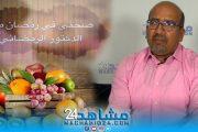 بالفيديو.. صحتي في رمضان مع الدكتور الرمضاني (9): فوائد الفواكه وأضرار العصير
